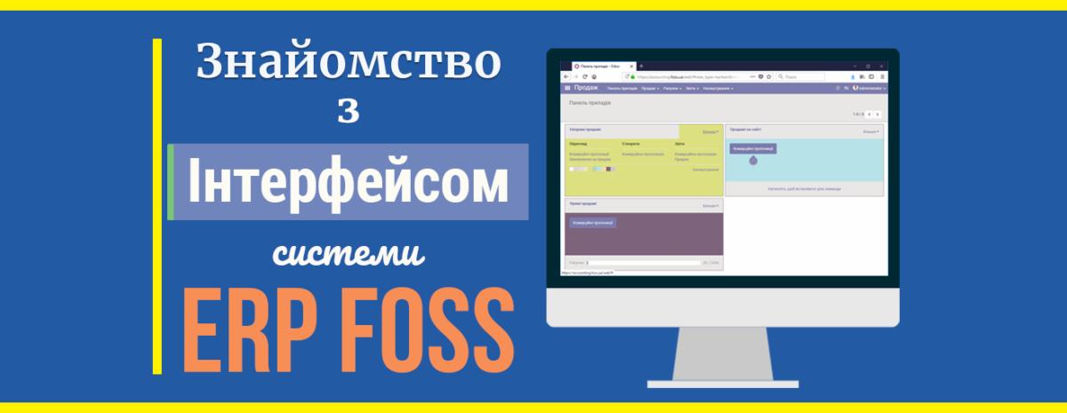 Опис інтерфейсу програми ERP FOSS