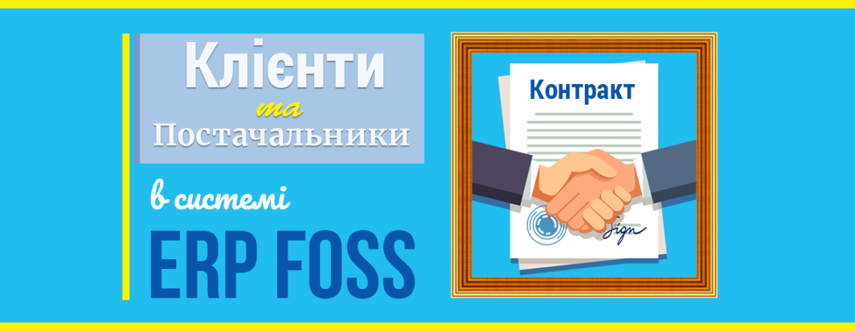 Як працювати з клієнтами та постачальниками в ERP FOSS