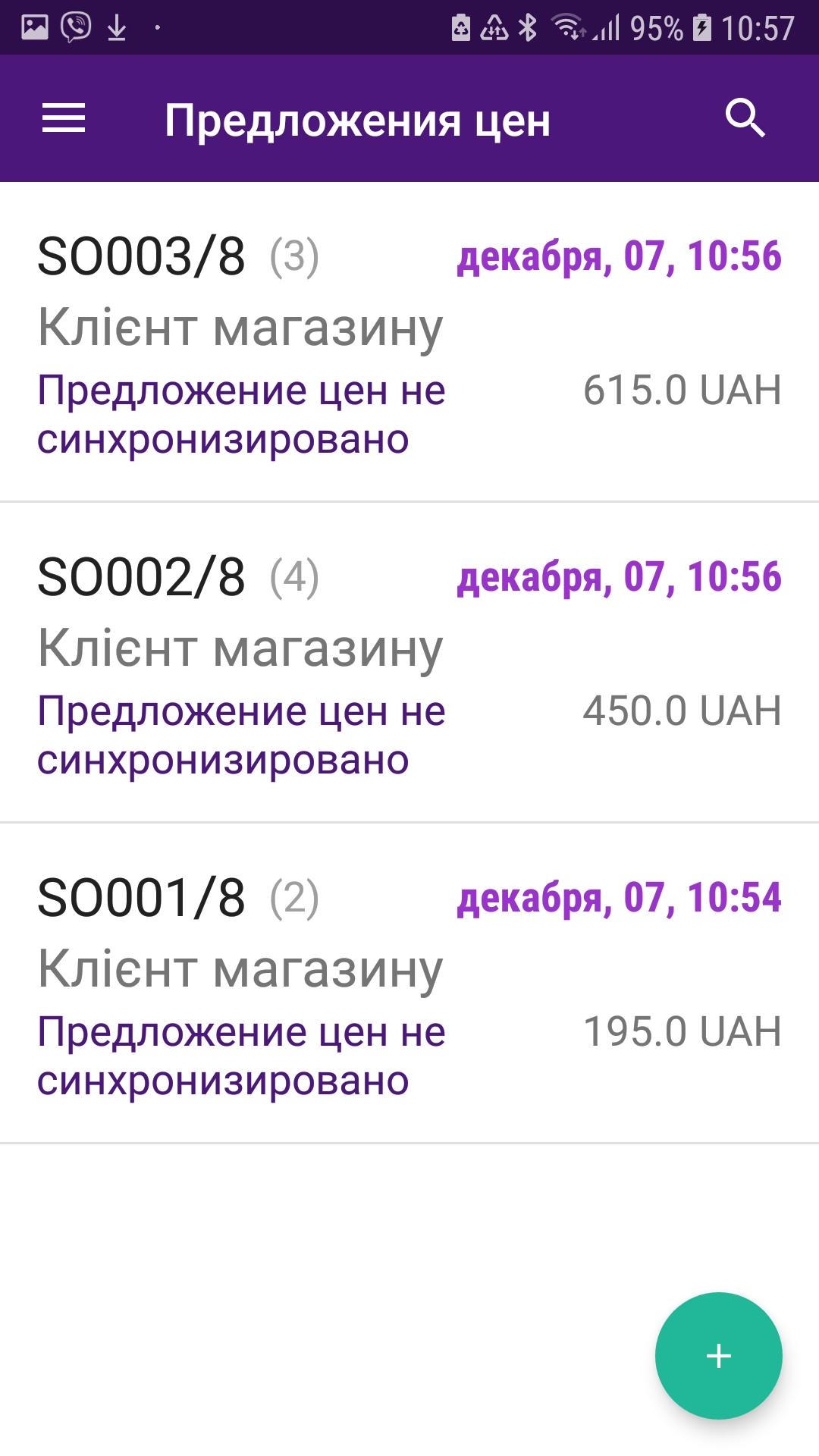 Список предложений цен