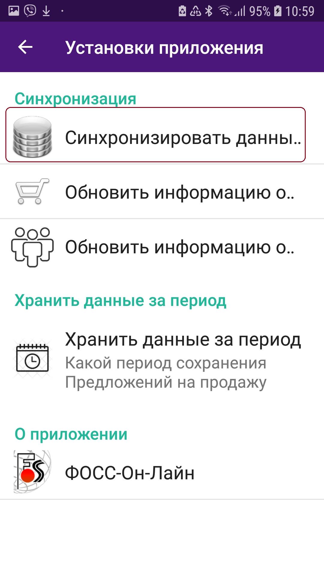 Синхронизация данных по Заказам продаж