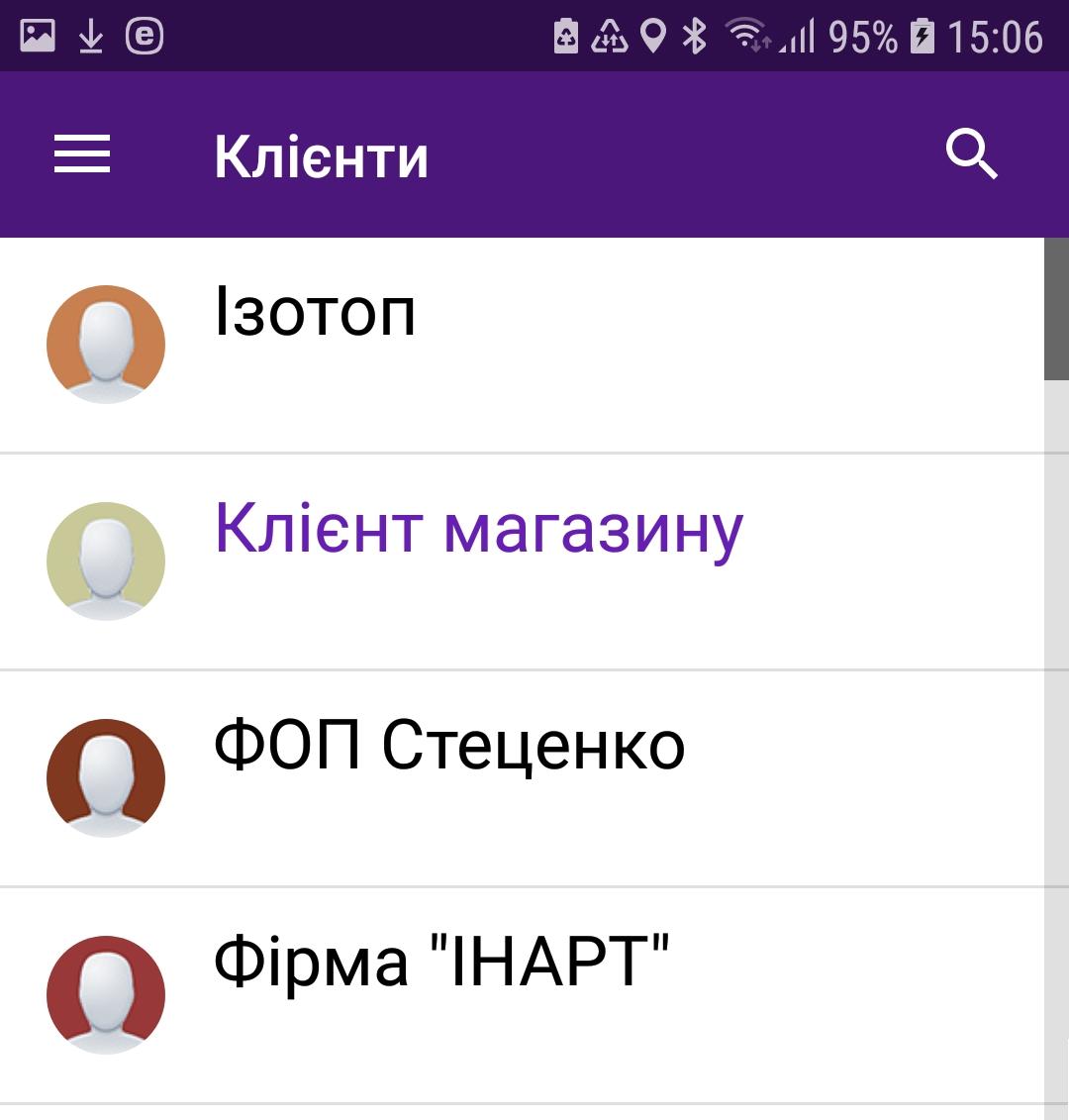 Список клиентов