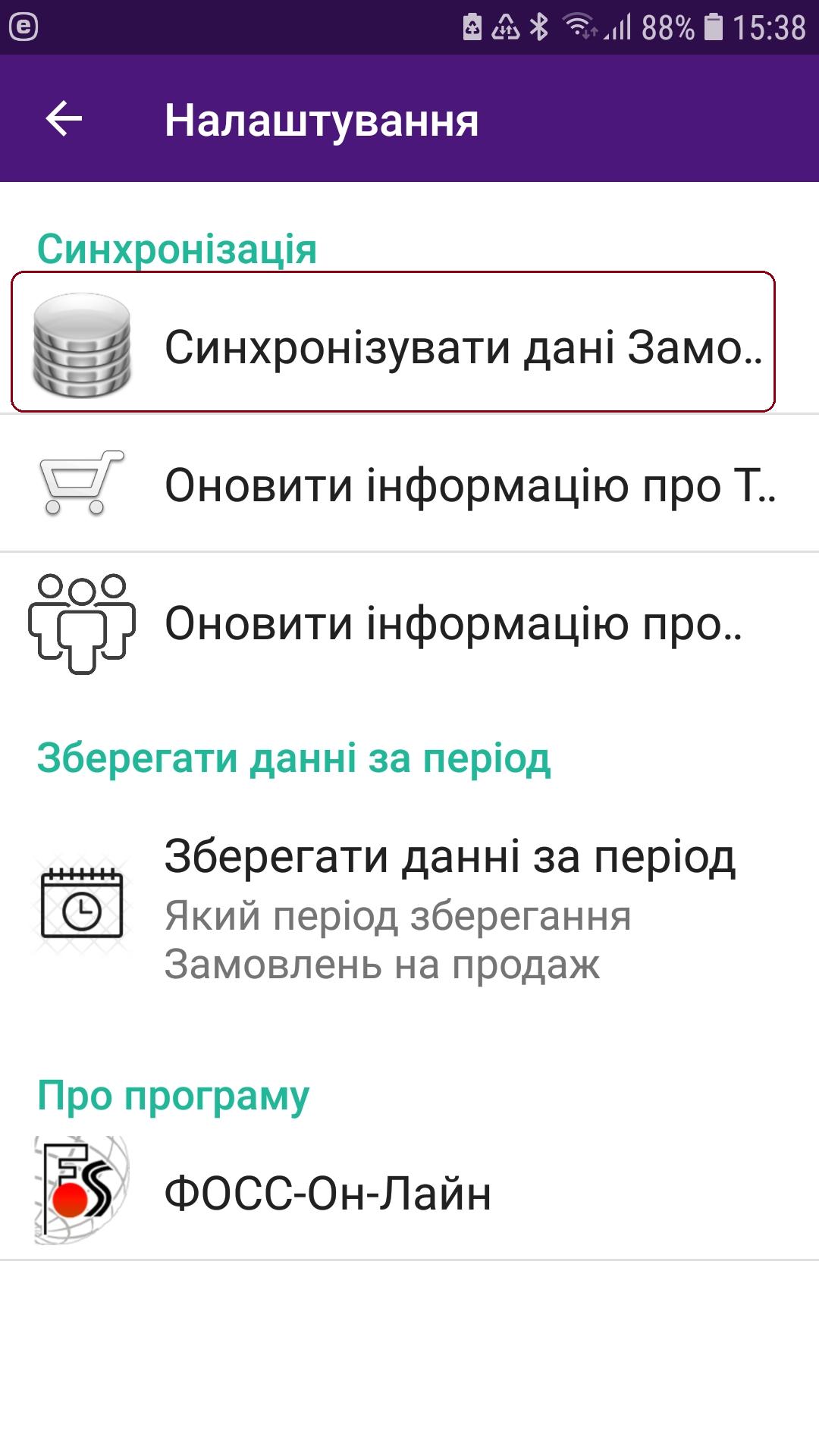 Синхронізація даних по Замовленням на продаж