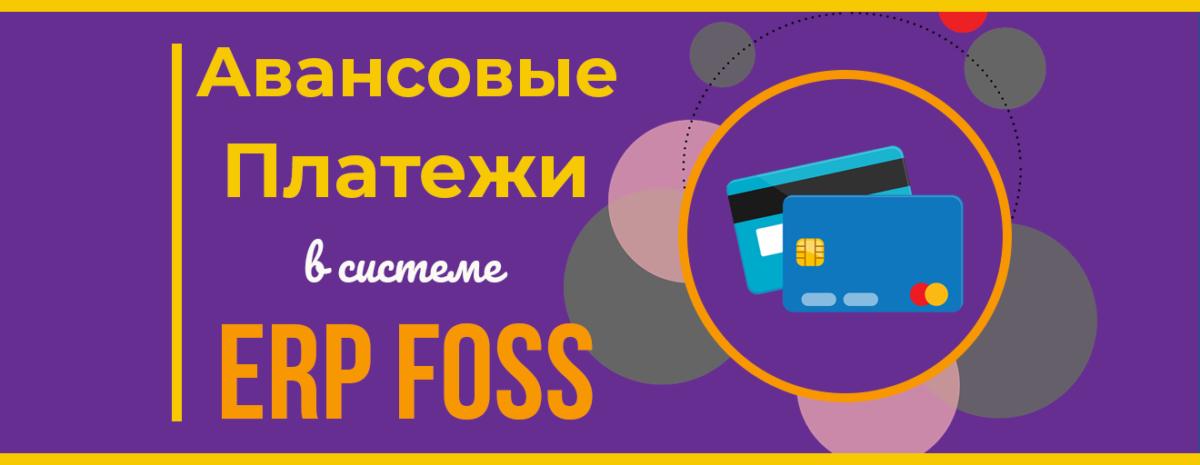 Проведение авансовых платежей в ERP Foss