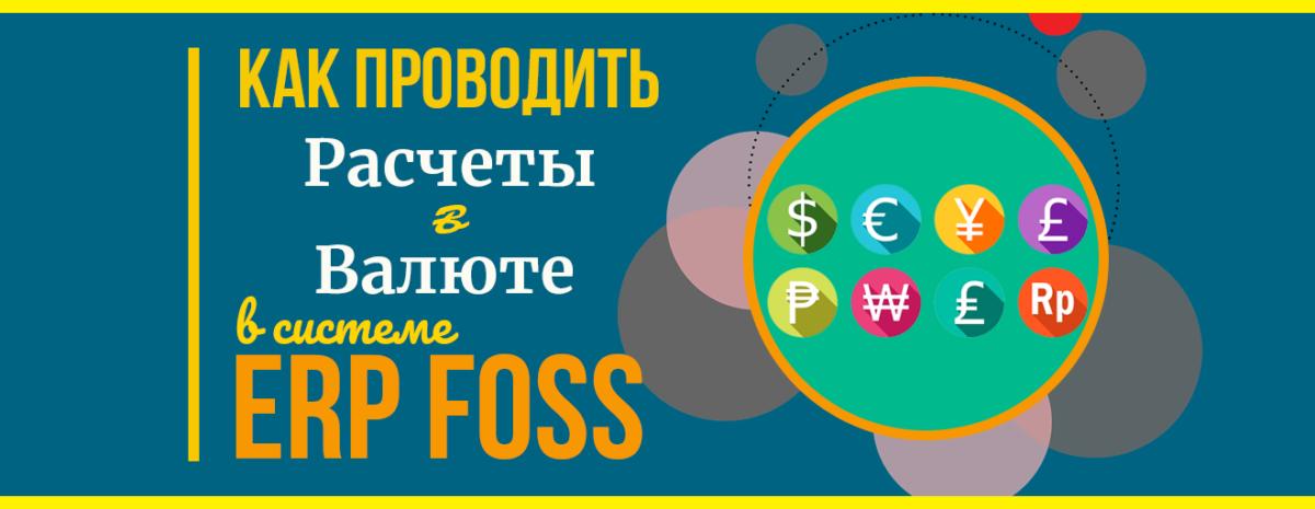 Как проаодить расчеты в валюте в ERP Foss