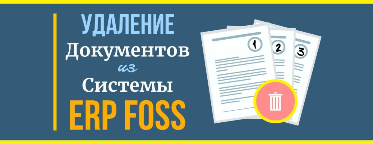 Удаление документов из системы ERP Foss