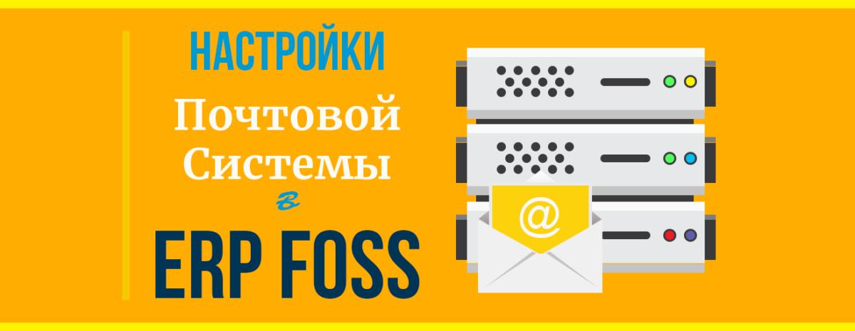 Как настроить почту в ERP Foss