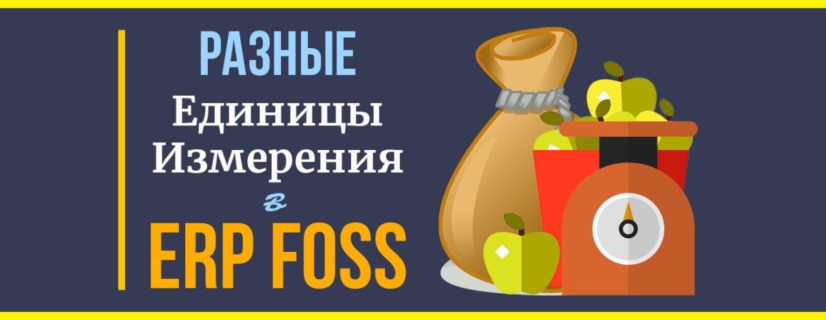 Различные единицы измерения в ERP Foss