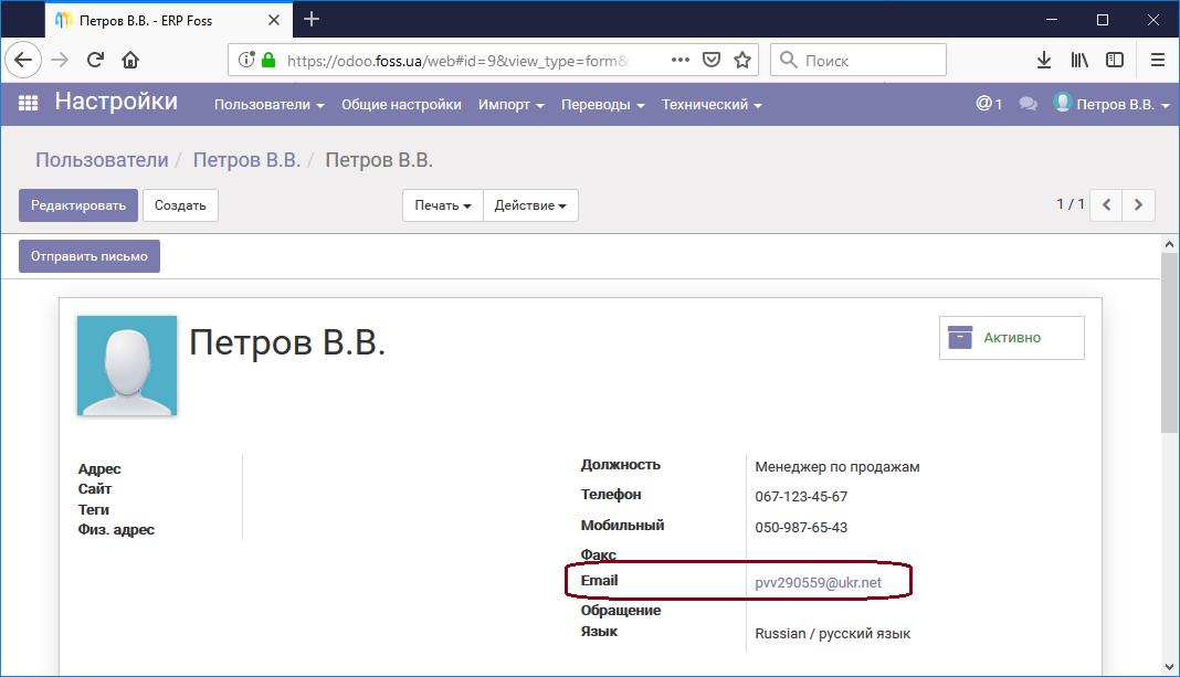 Почтовый адрес пользователя
