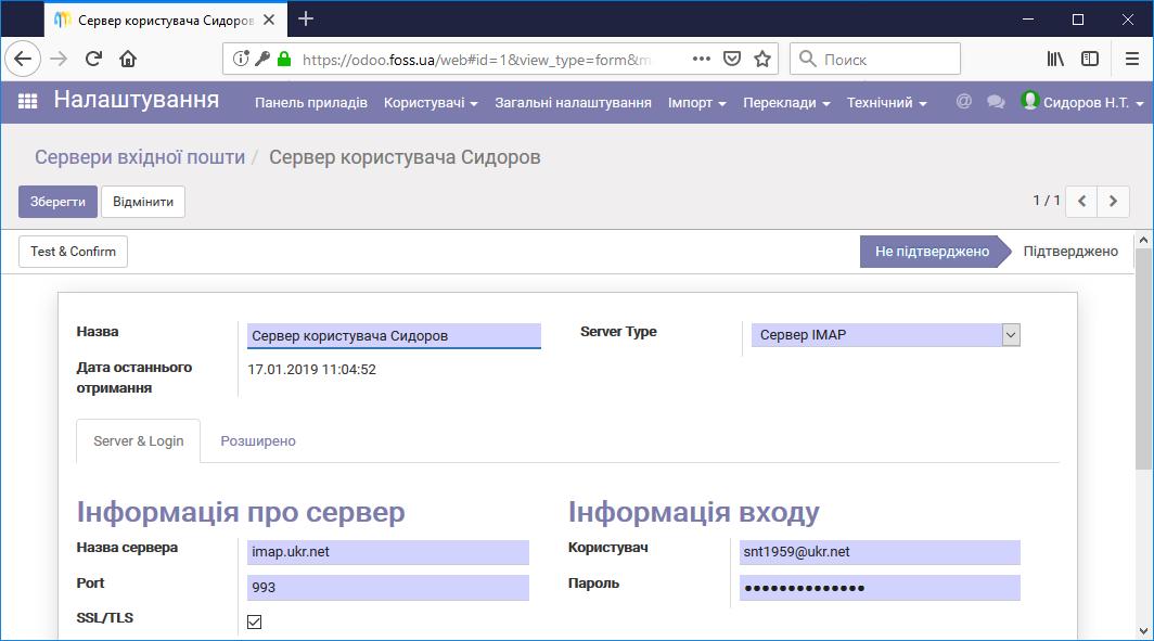 Налаштування сервера вхідної пошти