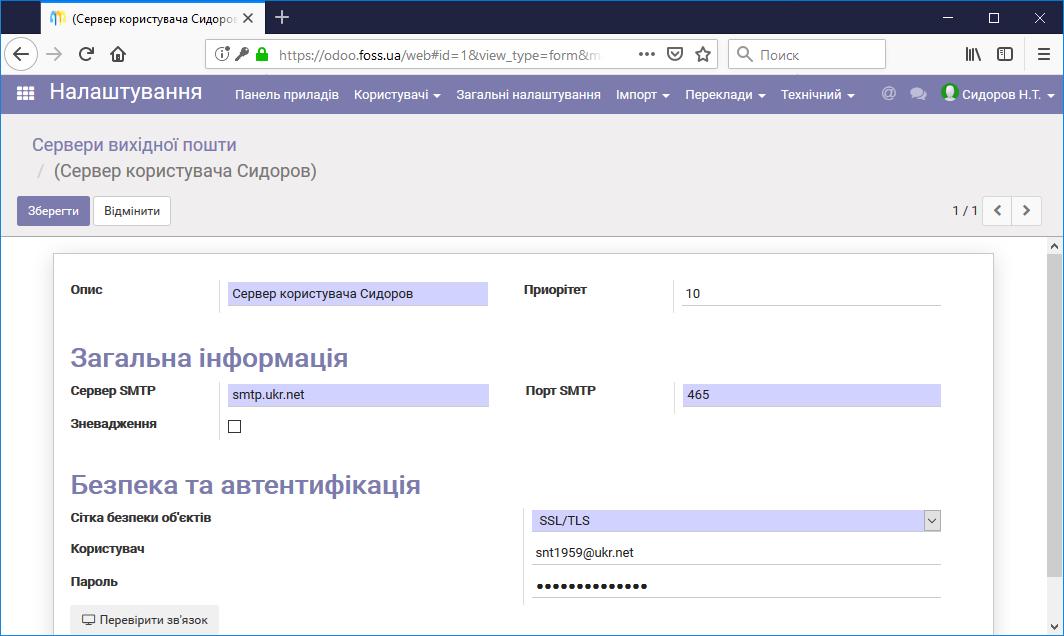 Налаштування серверу вихідної пошти