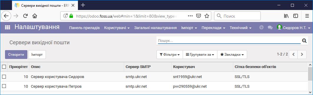 Список серверів вихідної пошти