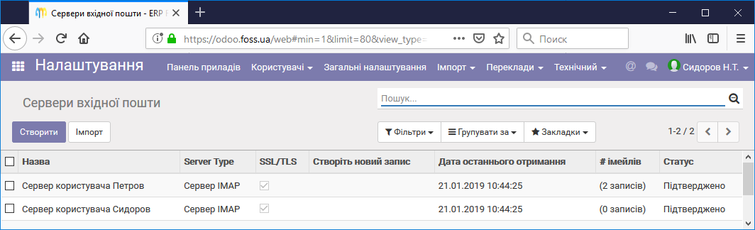 Список серверів вхідної пошти