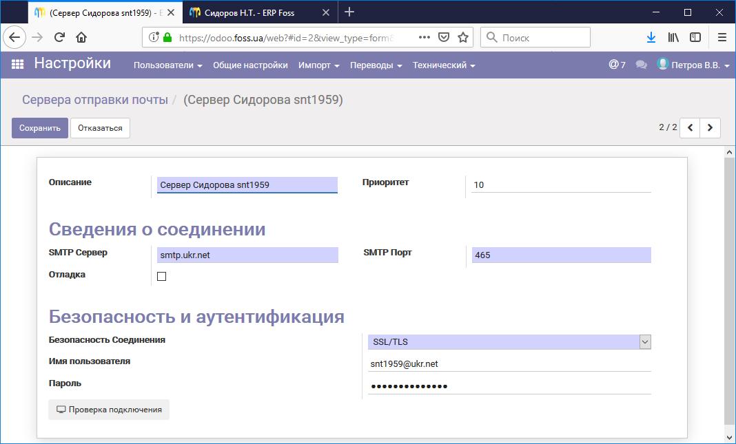 Настройка сервера отправки почты