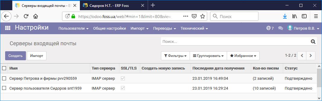 Список серверов входящей почты