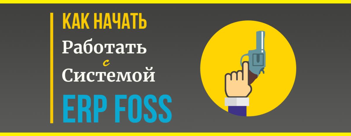 Как начать работать в системе ERP Foss