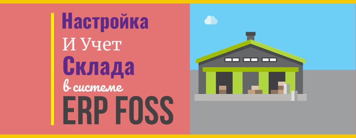 Настройка складского учета в ERP Foss