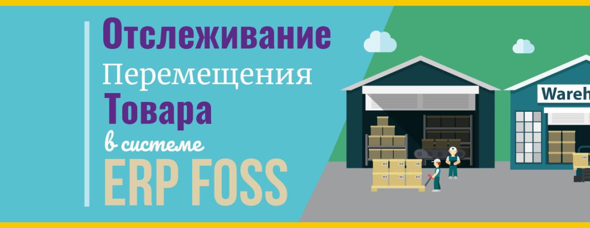 Ведение учета перемещения товаров на складе в ERP Foss