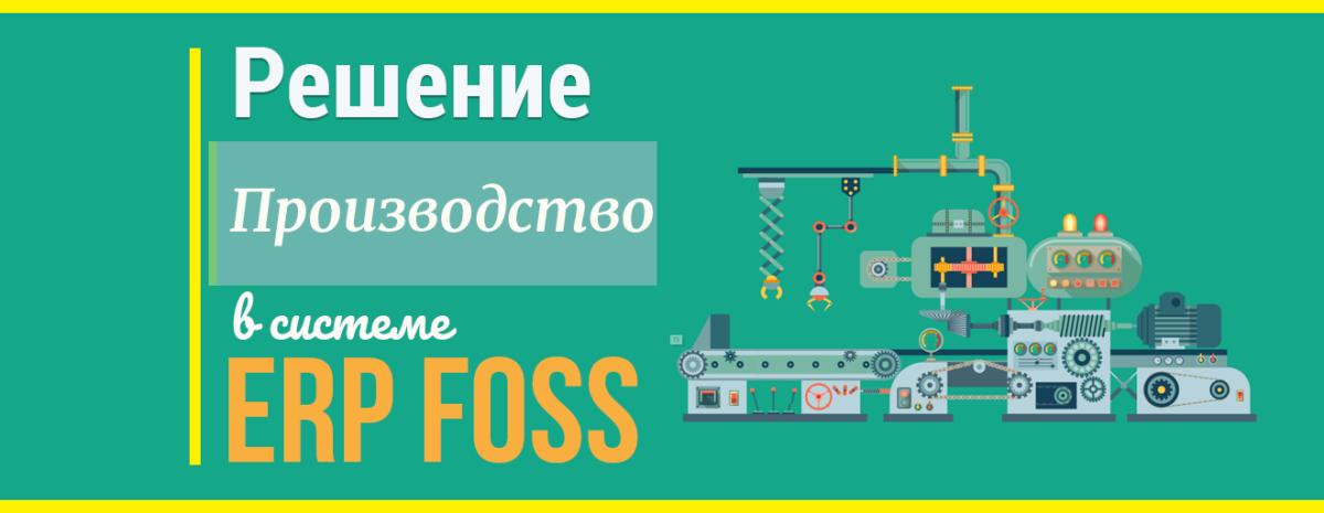 Решение Производство в ERP FOSS