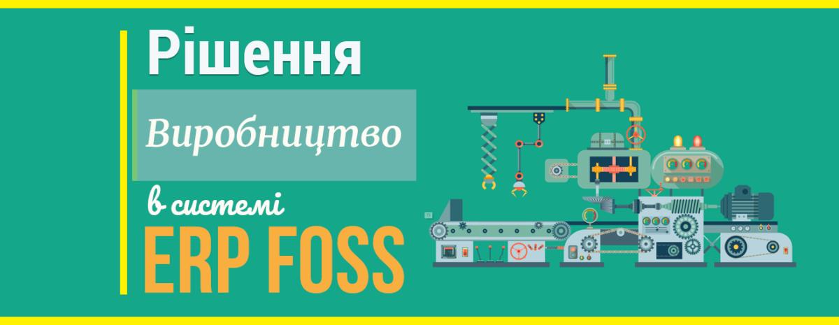 Рішення Виробництво у ERP FOSS