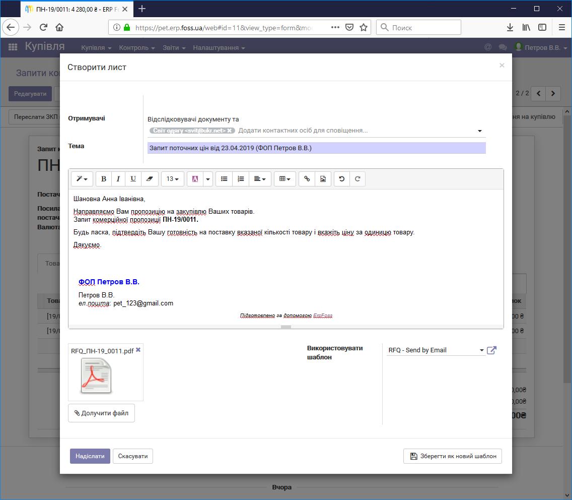 Запит комерційної пропозиції у вигляді e-mail