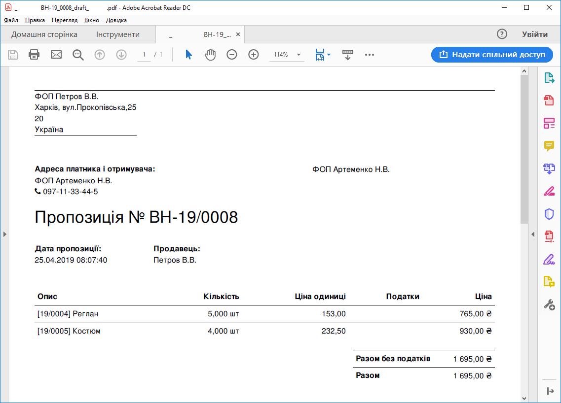 Файл з комерційною пропозицією