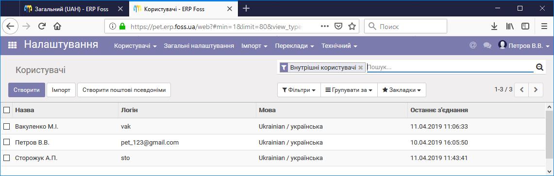 Список користувачів системи