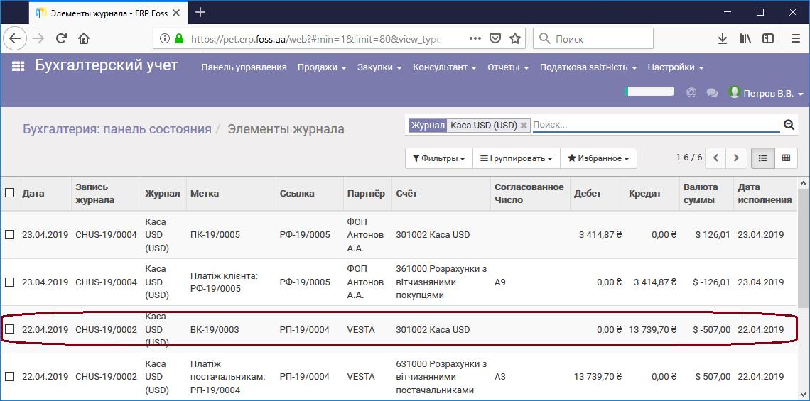 """Запись в журнале """"Касса USD"""""""