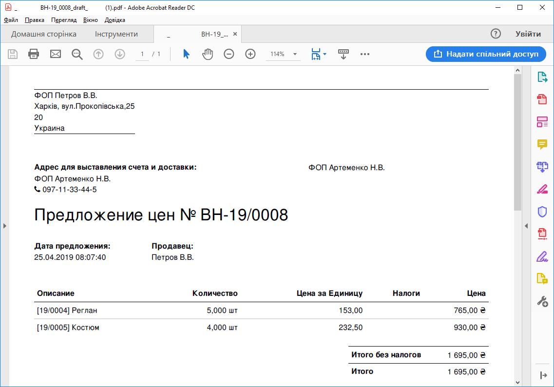 Файл с предложением цен
