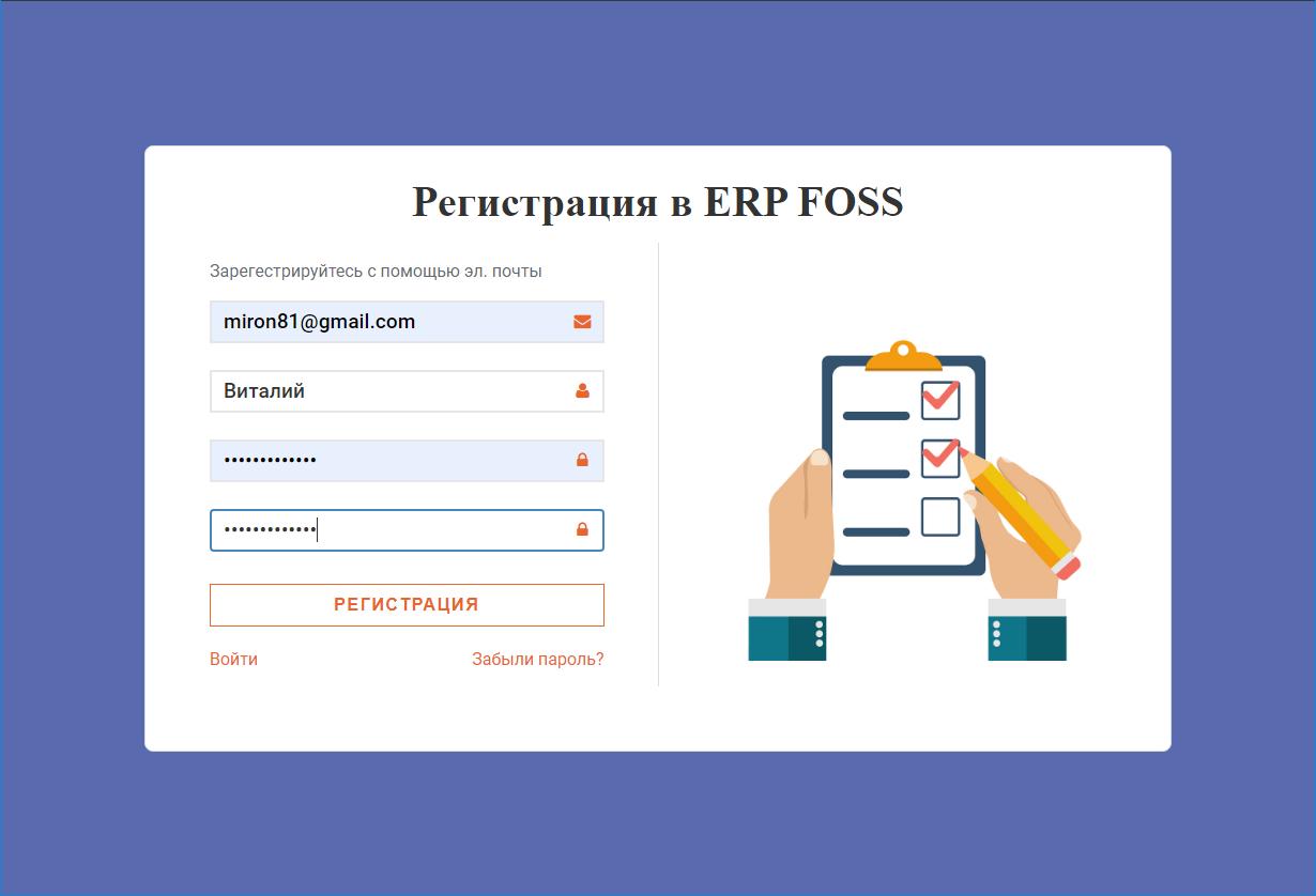 регистрация в программе ERP FOSS