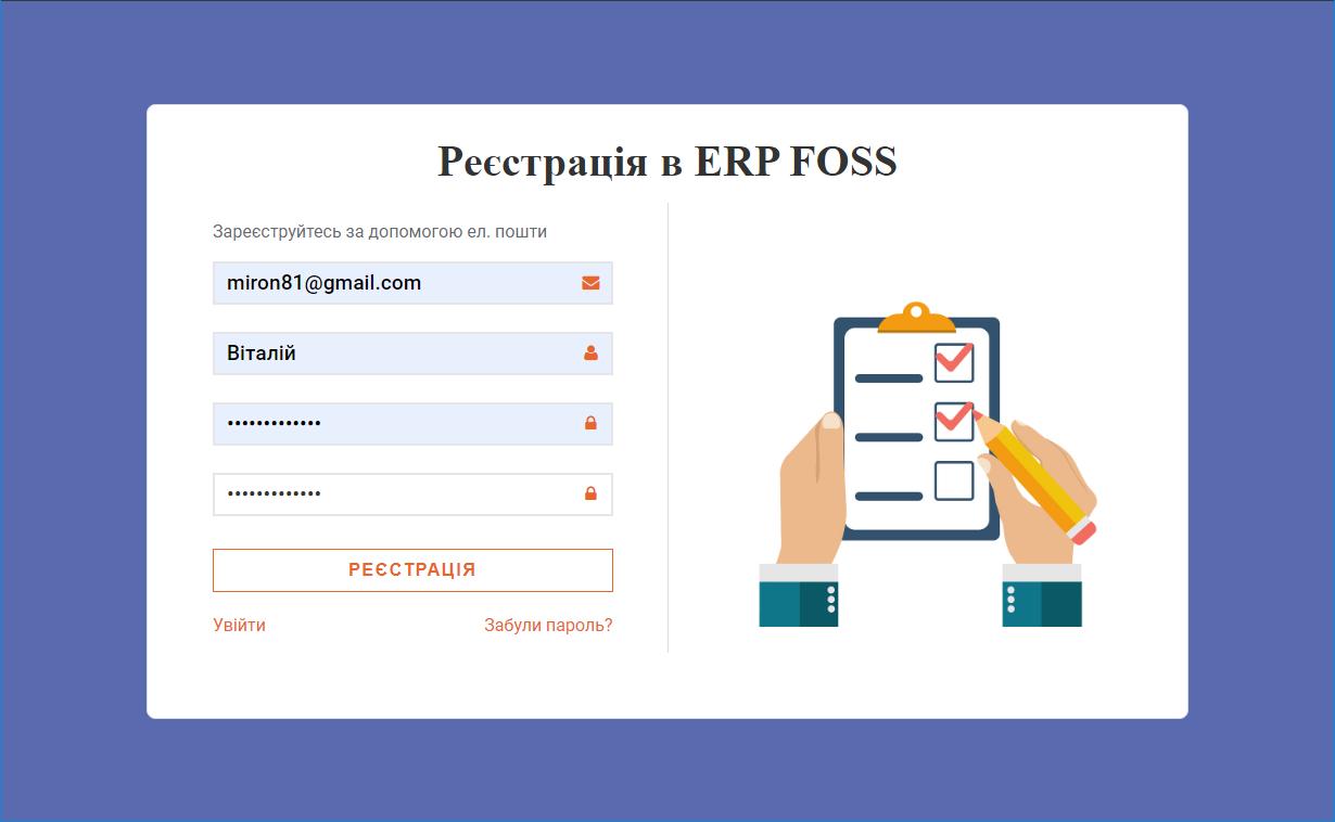 Реєстрація в програмі ERP FOSS