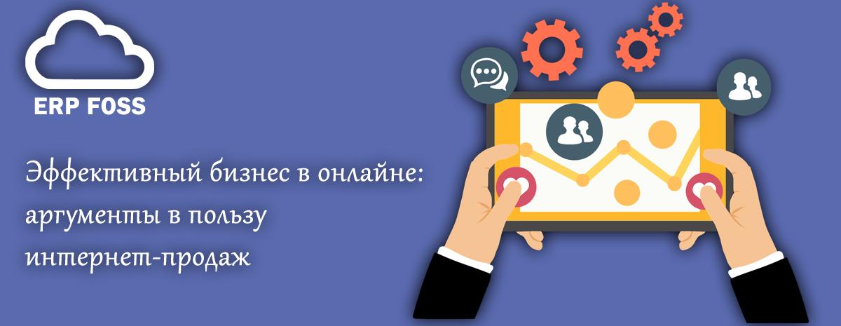 Бизнес в онлайне