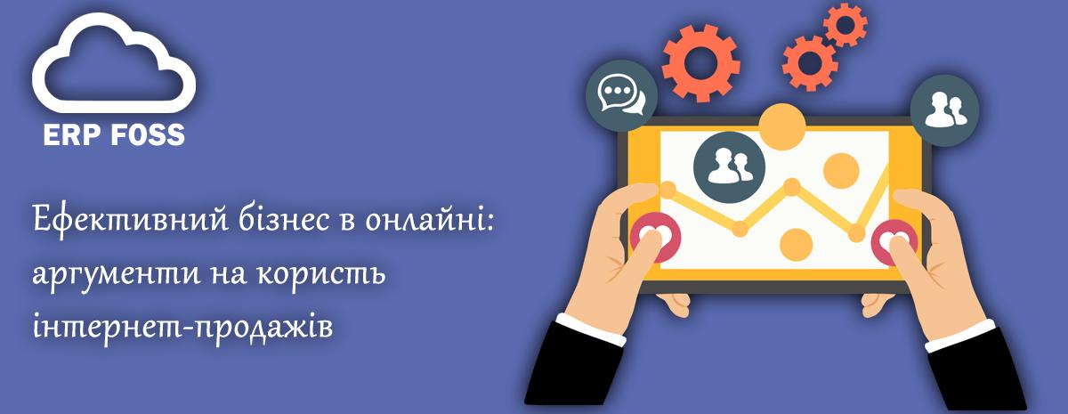 бизнес в онлайні