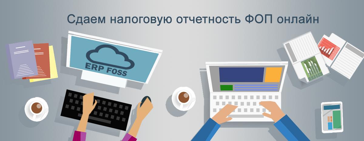 Сдаем налоговую отчетность ФОП онлайн