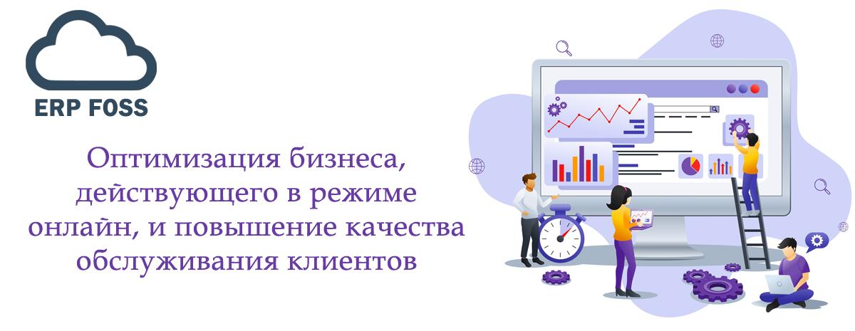 Оптимизация бизнеса, действующего в режиме онлайн, и повышение качества обслуживания клиентов