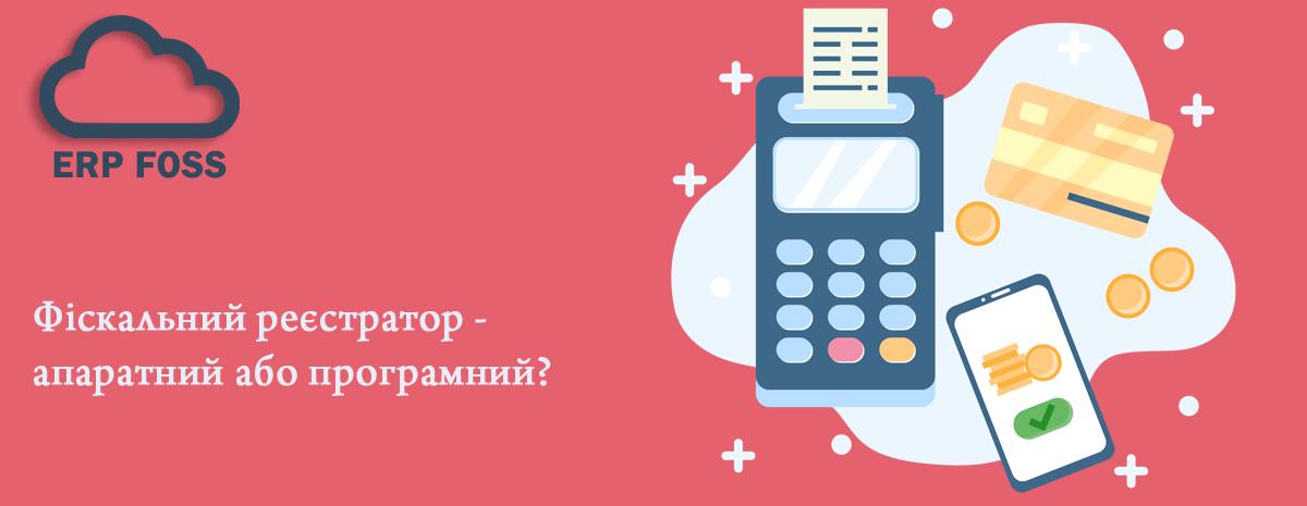 Який фіскальний реєстратор обрати - апаратний або програмний?