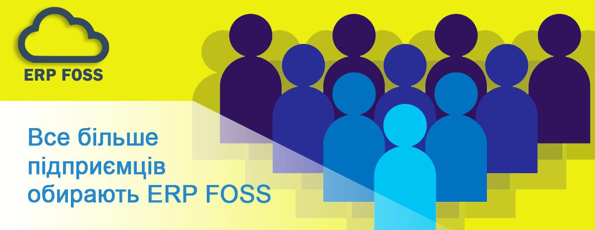 Все більше підприємців обирають ERP FOSS