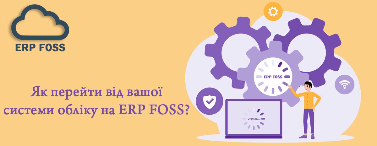Як перейти від вашої системи обліку до ERP FOSS?